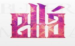 Ella Güzellik Salonu - Lazer Epilasyon Merkezi
